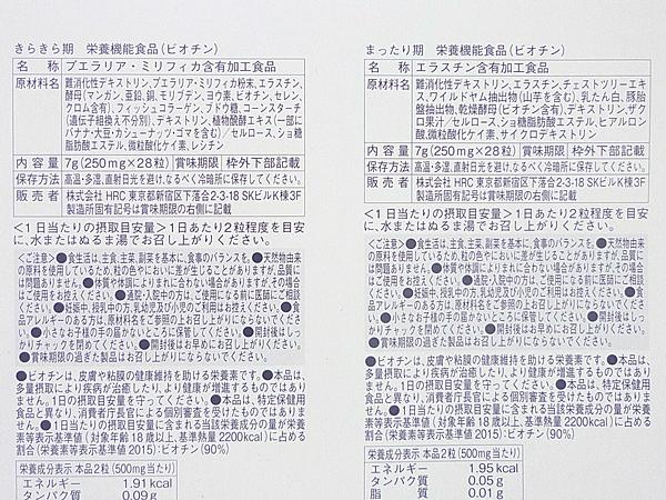 ☆10c LUNA ルーナ ハーバルサプリメント きらきら まったり期_画像2