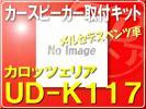 カロッツェリア・ベンツ(A/B/Cクラスなど)■UD-K11