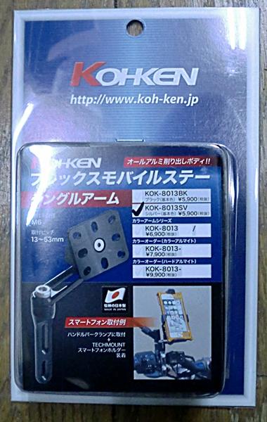KM★数量限定 KOHKEN KOK-8013SV フレックスモバイルステー シングルアーム シルバー_画像4