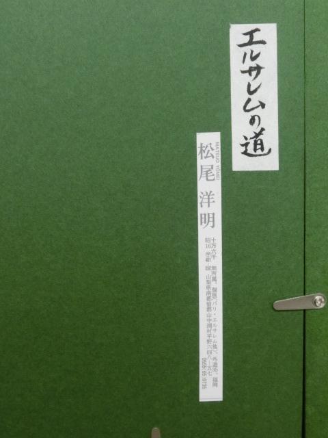 t1326 松尾洋明 「エルサレムの道」 油彩画 画サイズ/W31.6×H41cm 額装サイズW46.3×H55.4×D5.7cm_画像9