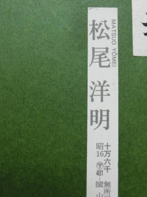 t1326 松尾洋明 「エルサレムの道」 油彩画 画サイズ/W31.6×H41cm 額装サイズW46.3×H55.4×D5.7cm_画像10