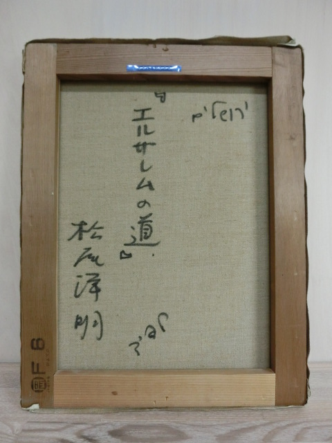 t1326 松尾洋明 「エルサレムの道」 油彩画 画サイズ/W31.6×H41cm 額装サイズW46.3×H55.4×D5.7cm_画像6