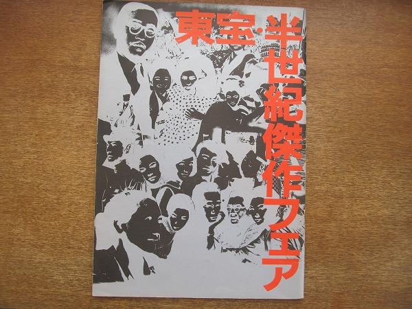 1808CS●映画パンフレット「東宝・半世紀傑作フェア」_画像1
