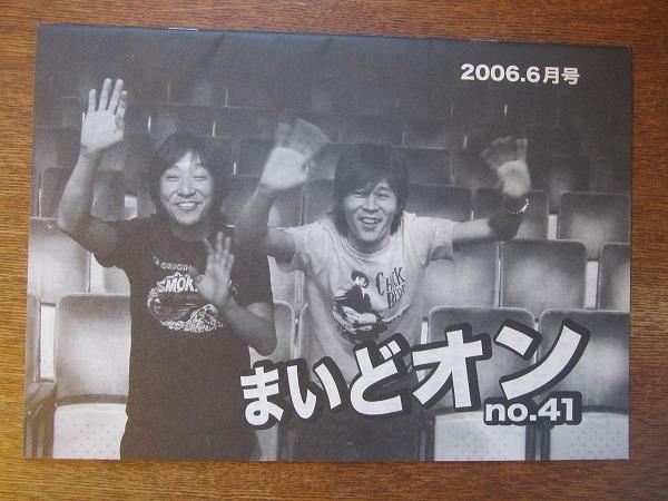 ウルフルズ●ファンクラブ会報●まいどオン No.41