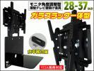 18☆液晶テレビ壁掛金具 ガラスラック付 VESA28-37型[WM-060]