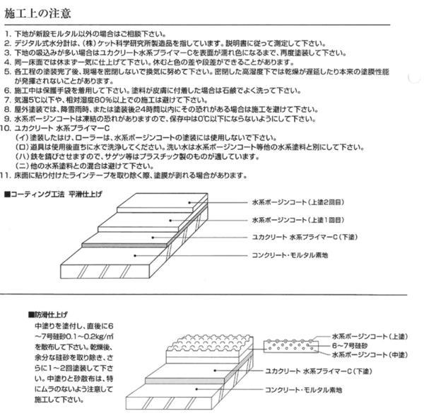 塗床材 水系ボージンコート15kg ターフグリーン【大同塗料】_画像2