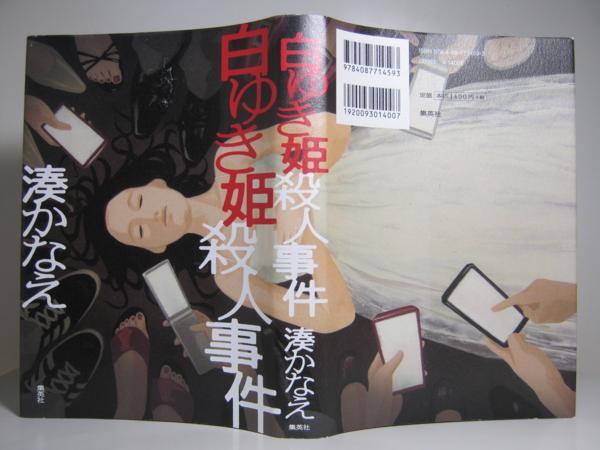 湊かなえ/=*[*白ゆき姫殺人事件*]*=/*魔女の正体が明らかに*/定価1470円_画像1