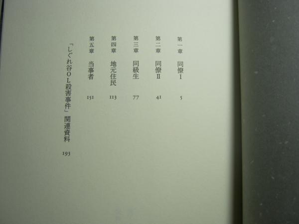 湊かなえ/=*[*白ゆき姫殺人事件*]*=/*魔女の正体が明らかに*/定価1470円_画像2