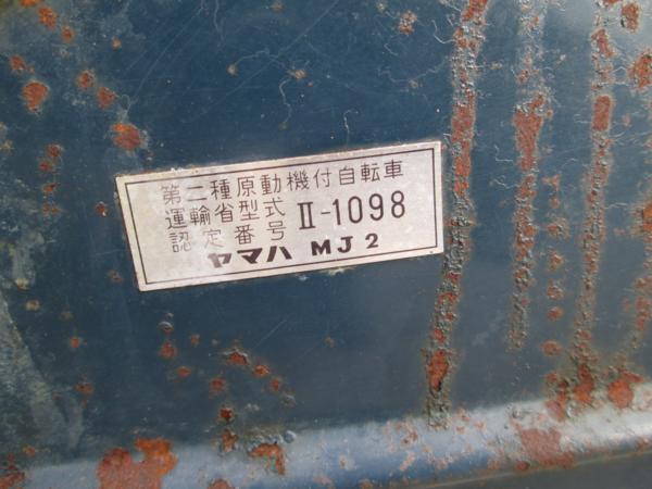 【BST】c★ヤマハ モペット MJ2 フレーム 書類付き   ★_画像8