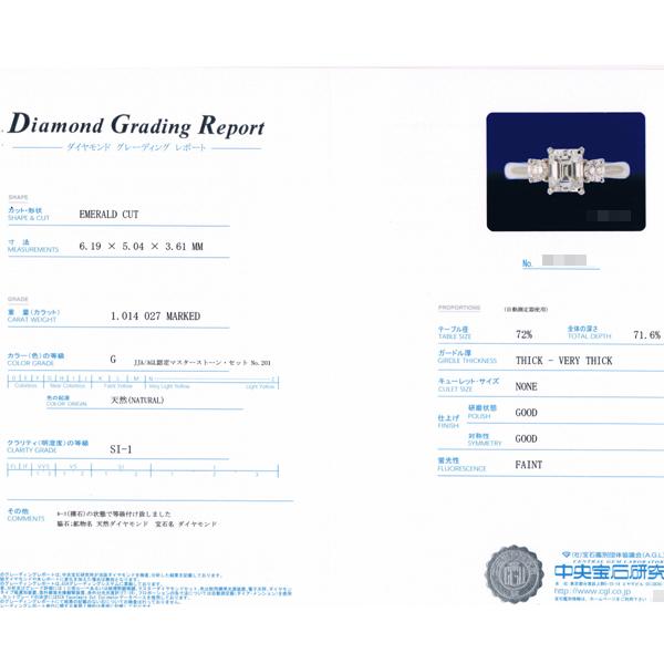【BSJJ】Pt900 ダイヤモンド1.014ct+0.27ct リング G/SI-1/EM/中央宝石研究所 プラチナ 約9号 エメラルドカット 本物_画像4
