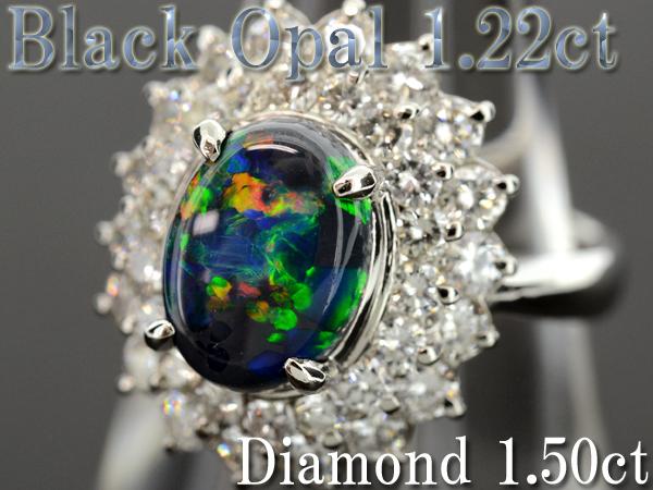 【BSJJ】Pt900 ブラックオパール1.22ct ダイヤモンド1.50ct リング プラチナ 宝石鑑別書 中央宝石研究所 約9号 本物_画像1