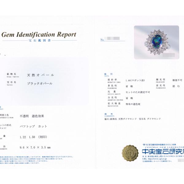 【BSJJ】Pt900 ブラックオパール1.22ct ダイヤモンド1.50ct リング プラチナ 宝石鑑別書 中央宝石研究所 約9号 本物_画像4