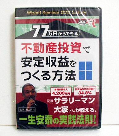 『DVD 77万円からできる不動産投資で安定収益をつくる方法』
