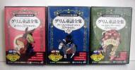『CD こどものための聴く絵本 グリム童話全集 全3巻セット』