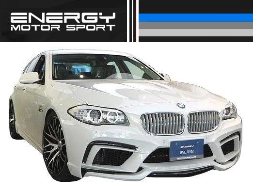 【M's】BMW 5シリーズ ツーリング ENERGY エアロ3点 FRP EVO11.2_画像9