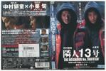 DVD 隣人13号 小栗旬 中村獅童 レンタル版 V15866