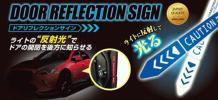 ★夜間の安全!ドアリフレクションサイン★レッド(RED)