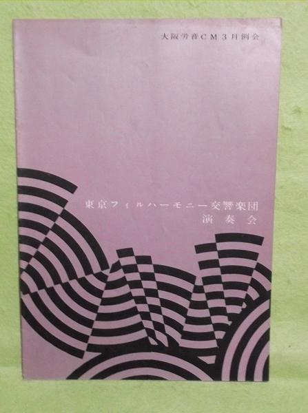 R【パンフ】東京フィルハーモニー交響楽団 1959年