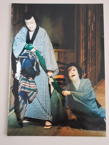 歌舞伎公演舞台写真 東海道四谷怪談 <撮影者>渡辺文雄 【00019】