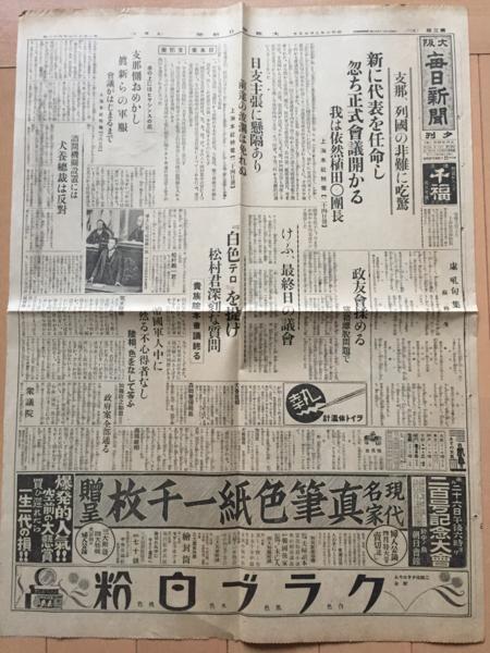 ∞YJ 大阪毎日新聞 昭和七年3/25夕刊 支那、列国の非難に吃驚 上海事変停戦交渉会議_画像1
