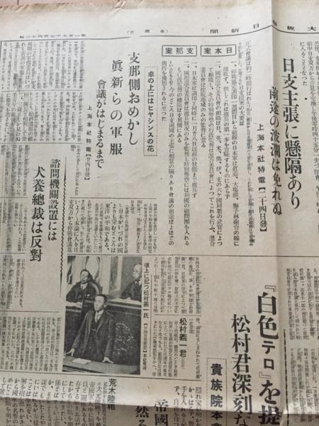 ∞YJ 大阪毎日新聞 昭和七年3/25夕刊 支那、列国の非難に吃驚 上海事変停戦交渉会議_画像3