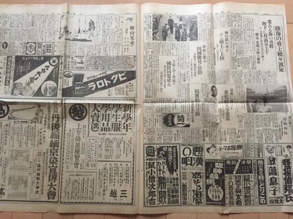 ∞YJ 大阪毎日新聞 昭和七年3/25夕刊 支那、列国の非難に吃驚 上海事変停戦交渉会議_画像4