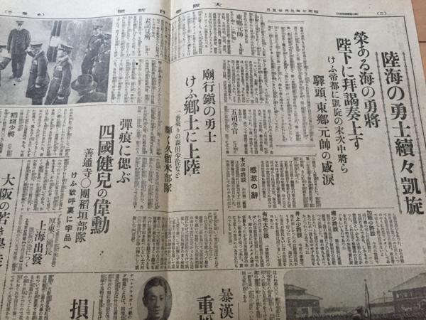 ∞YJ 大阪毎日新聞 昭和七年3/25夕刊 支那、列国の非難に吃驚 上海事変停戦交渉会議_画像5