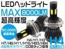 40%OFF!四面発光 新世代COB型 LEDヘッドライト H1 H7 H8 H11 H16 HB3 HB4 H4 Hi/Lo切替 8000lm 360°無死角発光 超長寿命 nzg