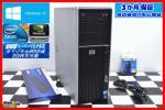 【3ヶ月保証】HP ワークステーション Z400 XeonW