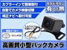 即日 限定5set イクリプス ECLIPSE BEC309 を凌ぐ高画質 バックカメラ 入力変換アダプタ set ガイド有or無 汎用 リアカメラ 車載カメラ