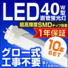 即納!! 送料無料 10本セット LED蛍光灯 40W 40W形 直管LED(SMD) 蛍光灯 1200mm 昼光色 LEDライト保証付!!