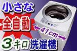 一人暮らしに最適!3.0キロ小型全自動洗濯機【MyWAVEフルオート3.0】リサイクル品の為1円~