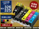 ★送料無料 キヤノン互換インク BCI-326+325/6MP 5色6個組
