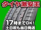4本の場合送料税込¥22.520 新品タイヤ 245/30R20 HAIDA