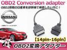 OBD2 OBDⅡ 診断機 変換ケーブル 変換コネクター 変換アダプター 変換カプラー 変換コード 日産 14PIN→16PIN 低年式車のテスター診断