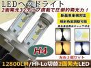 SUZUKI GSX1400 GY71A LED 12800lm H4 H/L HI/LO スライド バルブ ヘッドライト 12V/24V HS1 ホワイト ブルー イエロー リレーレス ライト