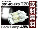 T20バックランプLEDウェッジ球3014チップ白48Wステルス送料無料