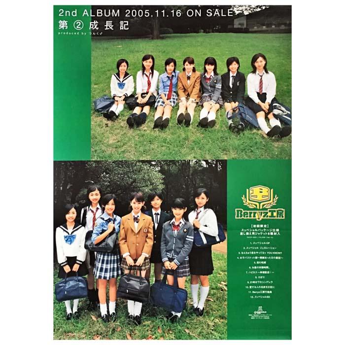 Berryz工房 ポスター 第(2)成長記 2005 ベリ工 コンサートグッズの画像