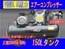 三相200V5馬力150Lベルト式エアーコンプレッサー【6ヶ月保証】