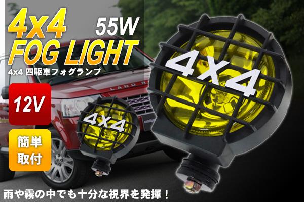 ●4×4 4WD 12V 55W 四駆車 ハロゲンフォグライト2個セット イエロー