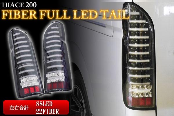 ●トヨタ ハイエース200系フルLEDファイバーテール クリア×黒
