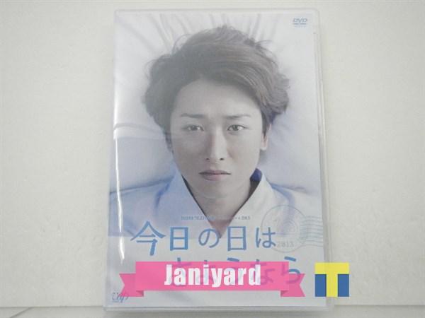嵐 大野智 DVD 24時間テレビ 今日の日はさようなら 山田涼介 1円