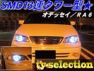 ポジションランプSMD13連LED白 MH23S ワゴンR