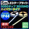 5m 5050チップ 300SMD搭載モデル IP44 LE