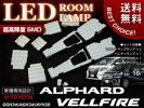 【送料無料】 アルファード/ヴェルファイア 30系 LEDルームランプ 専用設計 10点167発