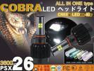 COBRA製 LEDヘッドライトPSX26W 1車分 80W