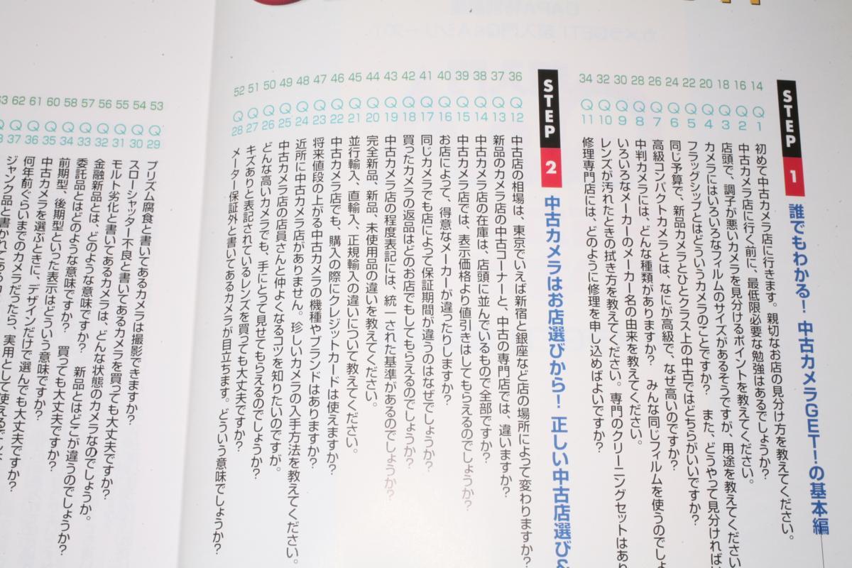 ★中古本★CAPA特別編集・超入門Q&A中古カメラの買い方ガイド!_画像2