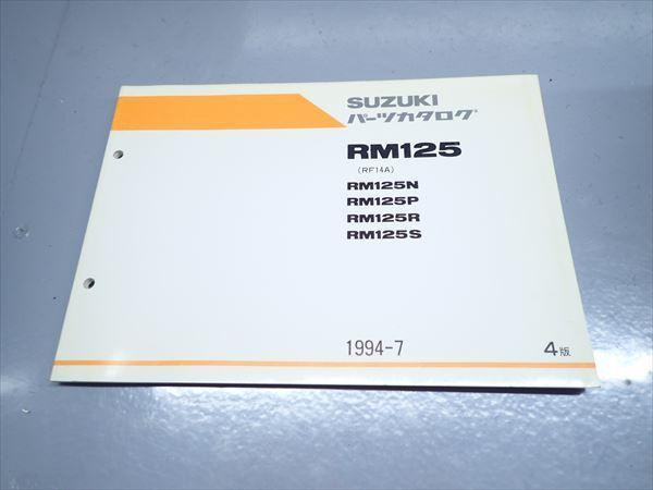 εX10-84 スズキ RM125 RF14A パーツカタログ パーツリスト_画像1