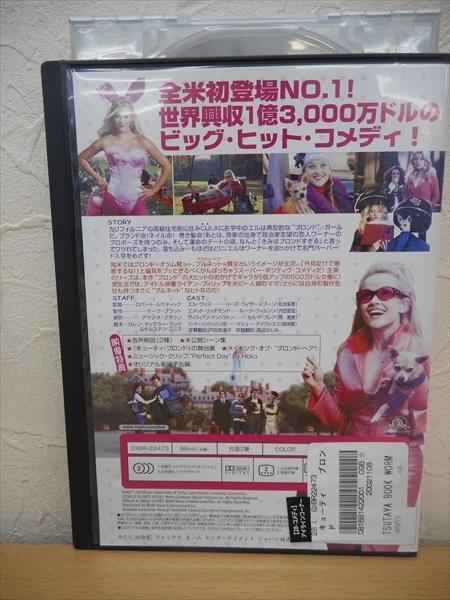 DVD レンタル版 洋画 キューティ・ブロンド 特別編 リーズ・ウィザースプーン_画像2