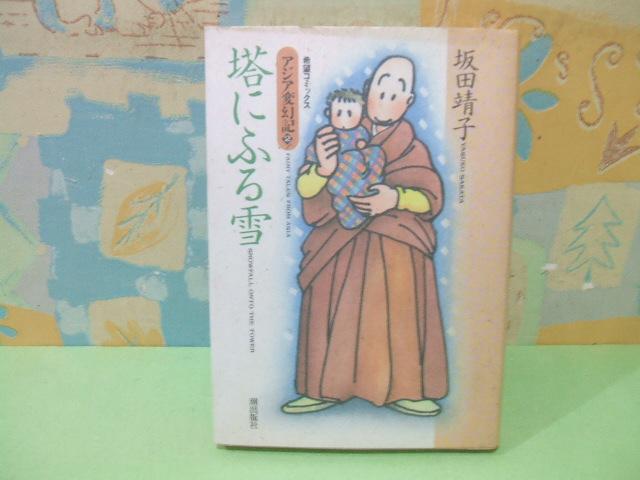 ☆塔にふる雪 アジア変幻記②☆坂田靖子 潮出版社 潮出版社_画像1